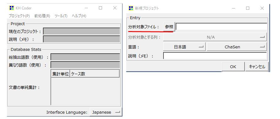 KHcoder プロジェクト 新規テキスト読込