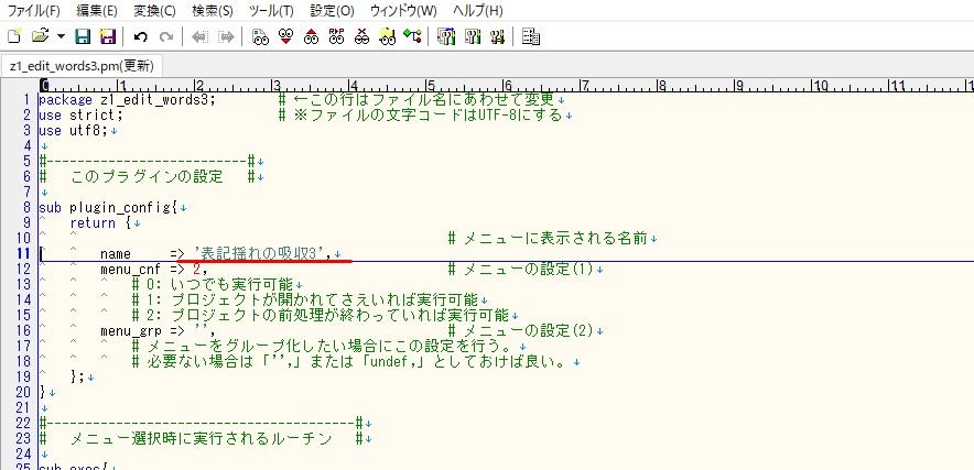 表記揺れの吸収 「z1_edit_words3.pm」
