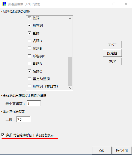 KHcoder 関連語検索 フィルター