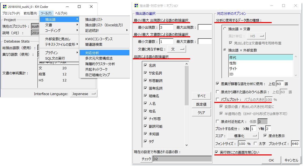 KHcoder 対応分析 初期設定