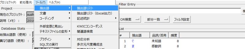 KHcoder 3 分析対象テキストの前処理