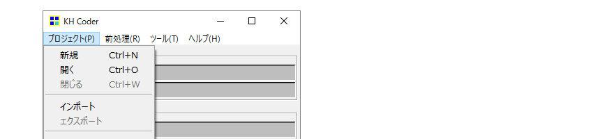 KHcoder 1. テキストデータ