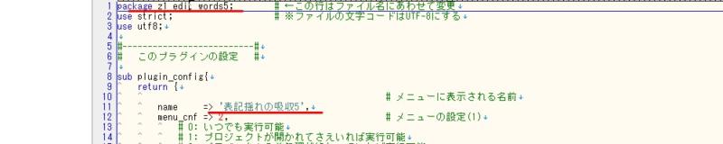 KHcoder 6. 表記揺れの吸収ファイル書き換え