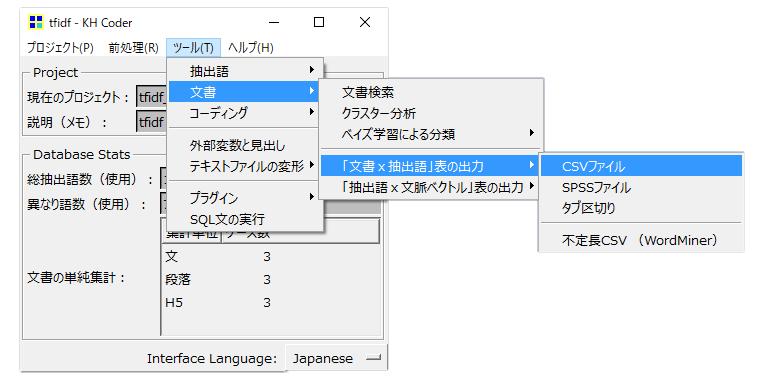 KHcoder 「文書×抽出語」表の出力