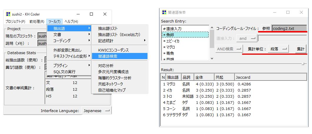 KHcoder 抽出語検索