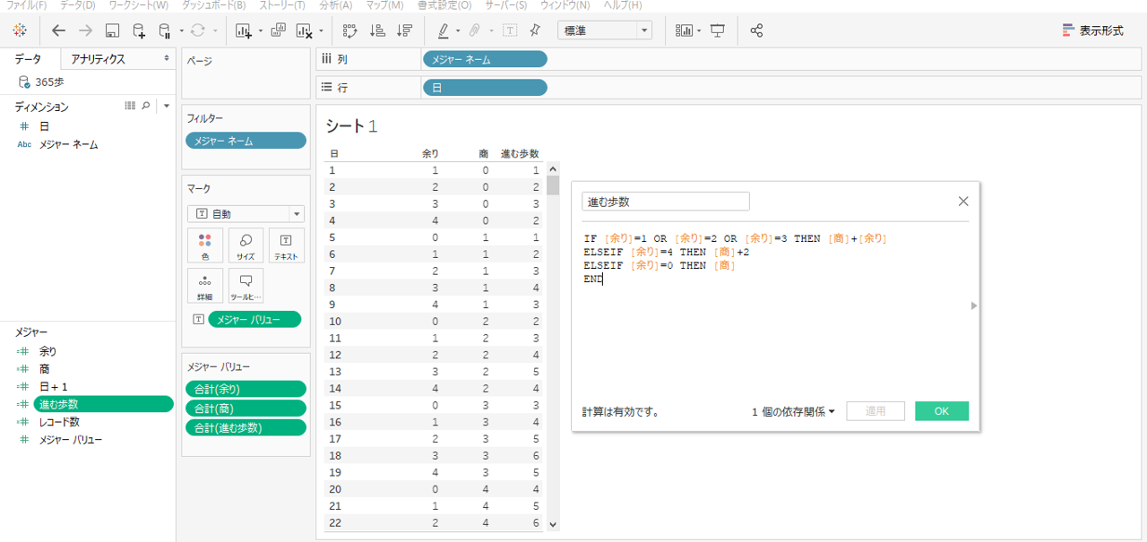 Tableau IF関数