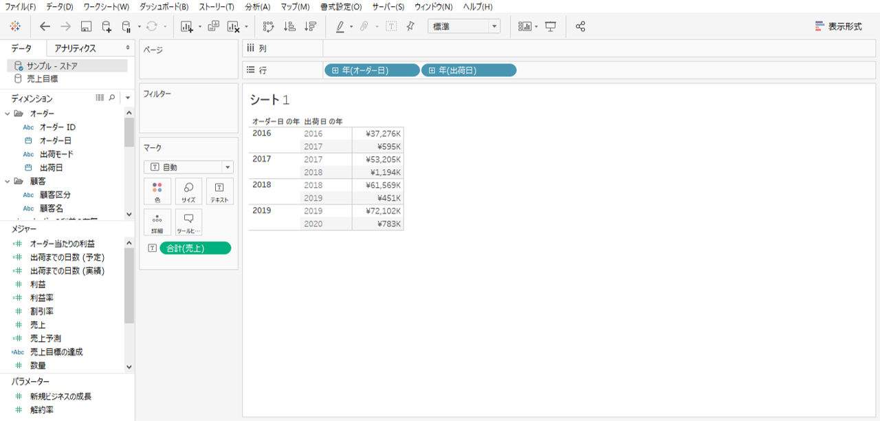 Tableau 受注日を軸へ