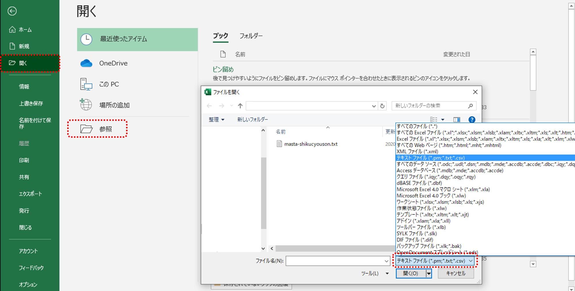テキスト ファイル を エクセル に 変換