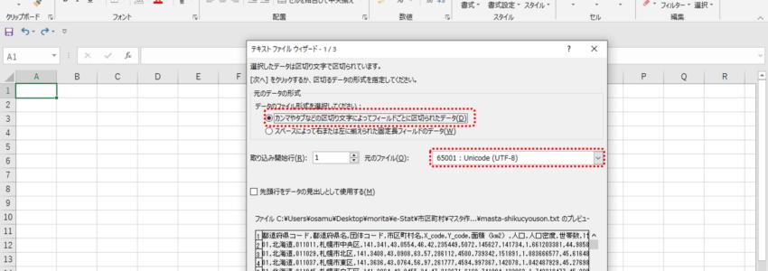 テキストファイルをエクセルへ変換する方法