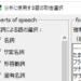 KHcoder 4. 語の取捨選択